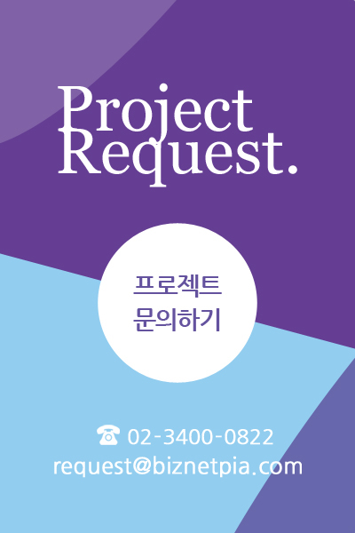 Project Request 프로젝트 문의하기 Tel. 02-558-8762 request@biznetpia.com