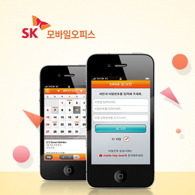 SK Mobile office